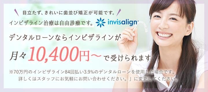 インビザライン治療が可能です!_700,000円
